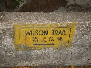 """Wilson Trail - A road sign showing """"Wilson Trail"""" along stage 3 of the trail on Lei Yue Mun Road."""