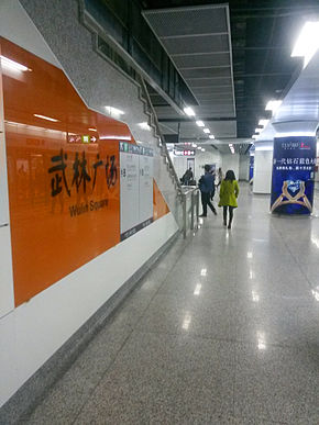 Wulin Square Station 13.jpg
