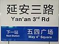 Yan'an 3rd Road Station Sign.jpg