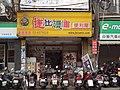 Zhongli Rear Station Store, JB Comic Fun House 20160430.jpg