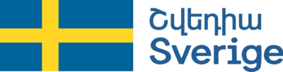 """Sweden"" logo in Armenian language.png"