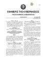 ΦΕΚ Α 257 - 03.12.2013.pdf