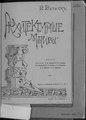 Архитектурные мотивы. Выпуск 2-й. (1899).pdf
