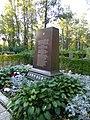 Братская могила советских воинов, погибших в Великую Отечественную войну; Санкт-Петербург.jpg