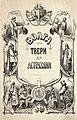 Волга от Твери до Астрахани (1862) - Титульный лист.jpg
