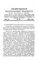 Вологодские епархиальные ведомости. 1915. №14.pdf