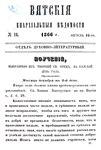 Вятские епархиальные ведомости. 1866. №16 (дух.-лит.).pdf