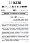 Вятские епархиальные ведомости. 1868. №17 (дух.-лит.).pdf