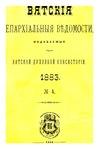 Вятские епархиальные ведомости. 1883. №04 (офиц.).pdf