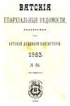 Вятские епархиальные ведомости. 1883. №22 (офиц.).pdf