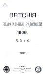 Вятские епархиальные ведомости. 1906. №05-06 (офиц.).pdf