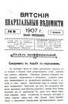 Вятские епархиальные ведомости. 1907. №05 (неофиц.).pdf