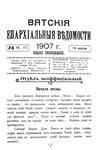 Вятские епархиальные ведомости. 1907. №16-17 (неофиц.).pdf