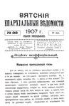Вятские епархиальные ведомости. 1907. №22 (неофиц.).pdf