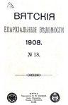 Вятские епархиальные ведомости. 1908. №18 (офиц.).pdf