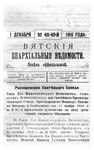 Вятские епархиальные ведомости. 1916. №48-49 (офиц.).pdf