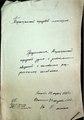 ДАКО фонд 1248, опис 1, справа 210. 1838 рік. Предписаниане Таращанской городской думы о доставлении сведений.pdf