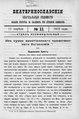 Екатеринославские епархиальные ведомости Отдел неофициальный N 11 (11 апреля 1912 г).pdf