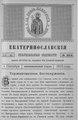 Екатеринославские епархиальные ведомости Отдел неофициальный N 25 (1 сентября 1915 г) Год издания 43.pdf