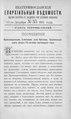 Екатеринославские епархиальные ведомости Отдел неофициальный N 35 (11 декабря 1901 г).pdf