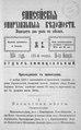 Енисейские епархиальные ведомости. 1904. №02.pdf