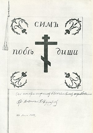 Militia - Banner of Saint Petersburg militia from Napoleon's invasion of Russia.