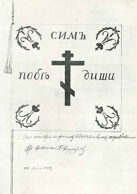 Banner of Saint Petersburg militia from Napoleon's invasion of Russia. Znamia Sankt-Peterburgskogo opolcheniia 1812 goda.jpg