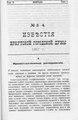 Известия Иркутской городской думы, 1887 №03-04.pdf
