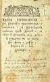 Ифика Иерополитика 1796.PNG