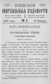 Киевские епархиальные ведомости. 1900. №02. Часть неофиц.pdf