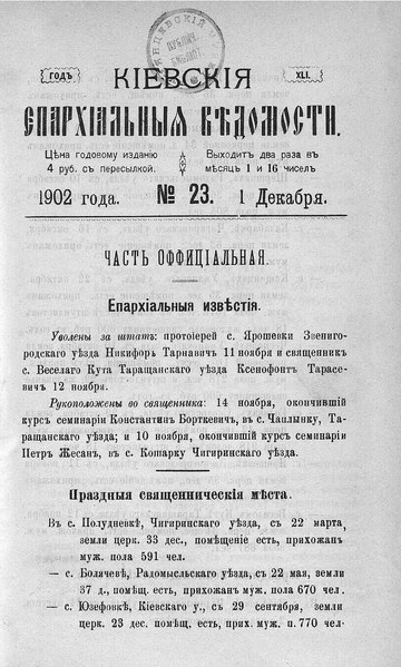 File:Киевские епархиальные ведомости. 1902. №23. Часть офиц.pdf