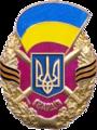 Нагрудний знак «Гвардія» (ф).png