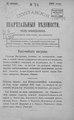 Полтавские епархиальные ведомости 1902 № 02 Отдел официальный. (10 января 1902 г.).pdf