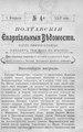 Полтавские епархиальные ведомости 1907 № 04 Отдел официальный. (1 февраля 1907 г.).pdf