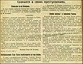 Публикации советской печати об освобождении Тихона.jpg