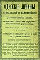 Реклама одесских лиманов, 1895.jpg