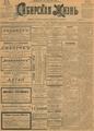 Сибирская жизнь. 1901. №147.pdf