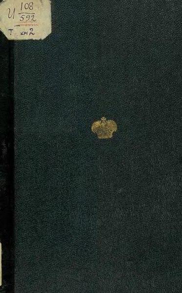 File:Славянские древности. Том 1. Книга 2. 1847.djvu