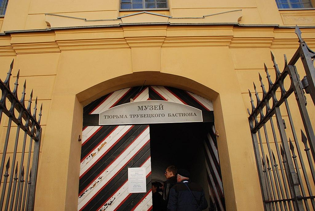 Тюрьма Трубецкого бастиона вход.jpg