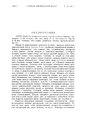 Успехи физических наук (Advances in Physical Sciences) 1930 No5 g.pdf