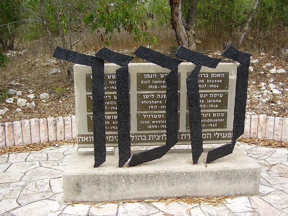 """אנדרטת זכרון ב""""יער יופ וסטרויל"""""""