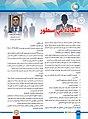 مقال بمجلة المحاسب الفلسطيني 2017 بعنوان القيادة بسطور.jpg