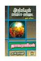 அறிவியல் வினா விடை-தாவரவியல்.pdf