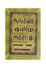 ஆங்கிலம் தமிழ் அகராதி
