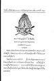 พรบ แก้ ปอท (๒๔๗๓-๐๗-๒๘).pdf