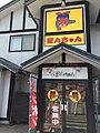 ラーメンハウス ぽんちゃん 2014 (15809168499).jpg