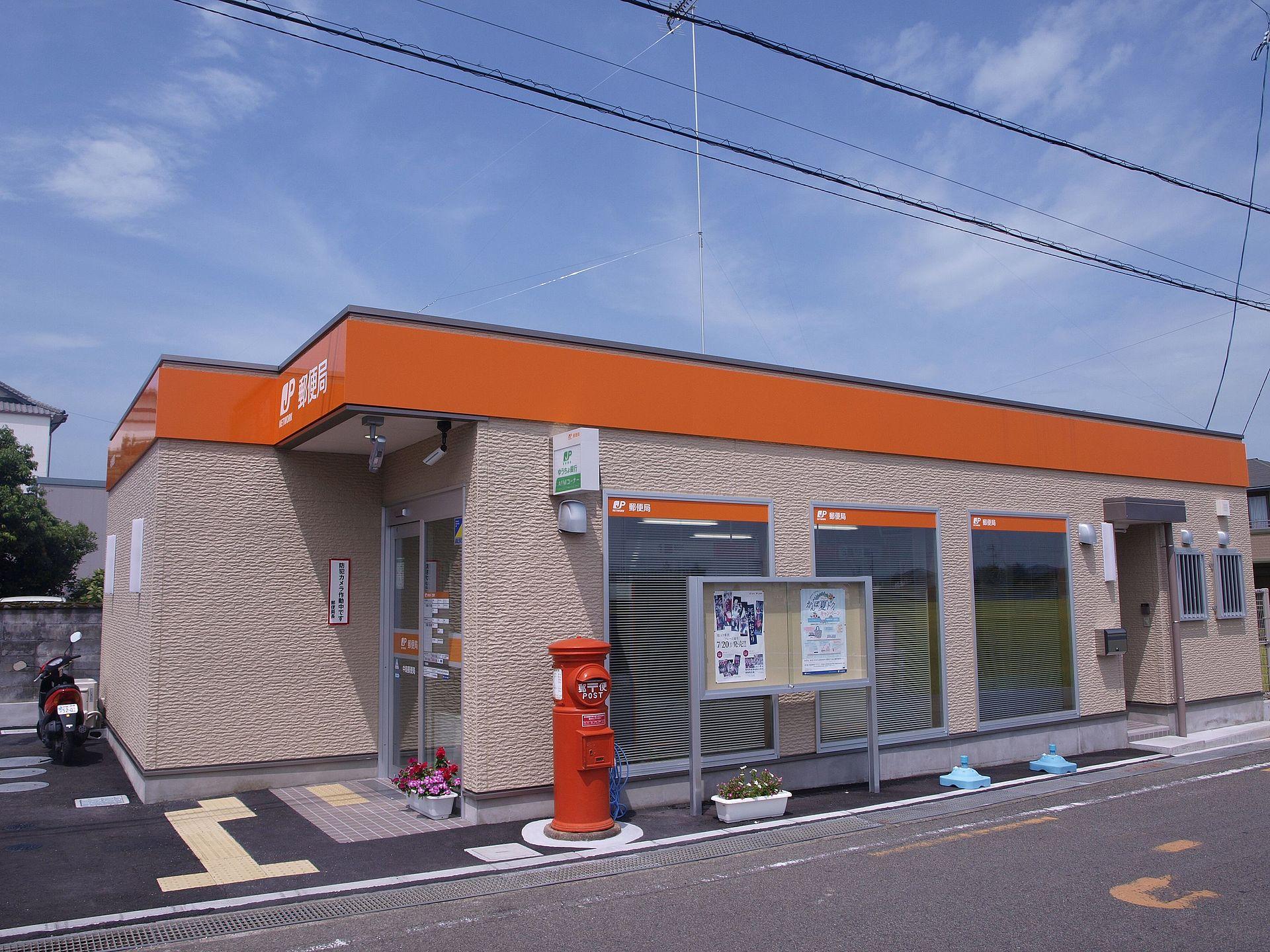 中島郵便局 (徳島県) - Wikipedia
