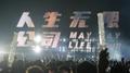 五月天人生无限公司演唱会上海金山体育中心 02.png