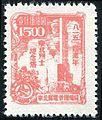 以東北烈士紀念塔為題的郵票.jpg
