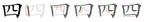 http://upload.wikimedia.org/wikipedia/commons/thumb/a/a8/%E5%9B%9B-bw.png/150px-%E5%9B%9B-bw.png